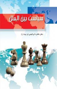 کتاب سیاست بینالملل