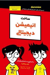 کتاب ساخت انیمیشن دیجیتالی (نسخه PDF)