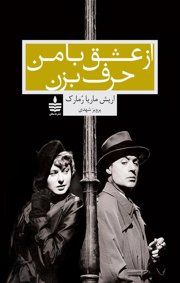 کتاب از عشق با من حرف بزن