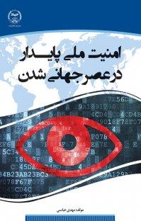 کتاب امنیت ملی پایدار در عصر جهانی شدن