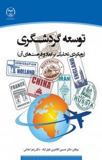 کتاب توسعه گردشگری