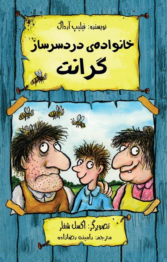 کتاب خانوادهی دردسرساز گرانت