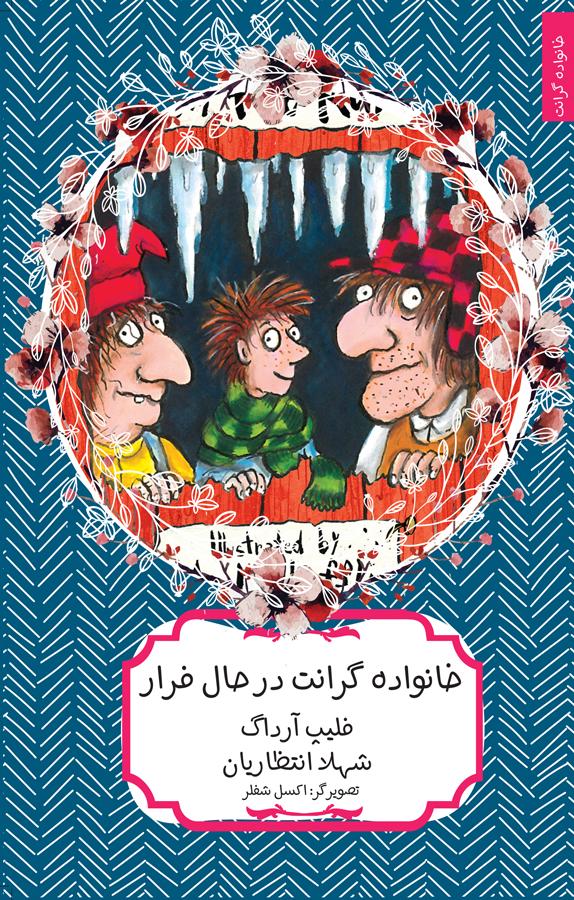 کتاب خانوادهی گرانت در حال فرار