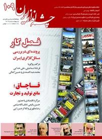 مجله چشم انداز ایران - شماره ۱۰۹