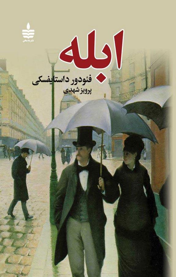 ابله - جلد دوم