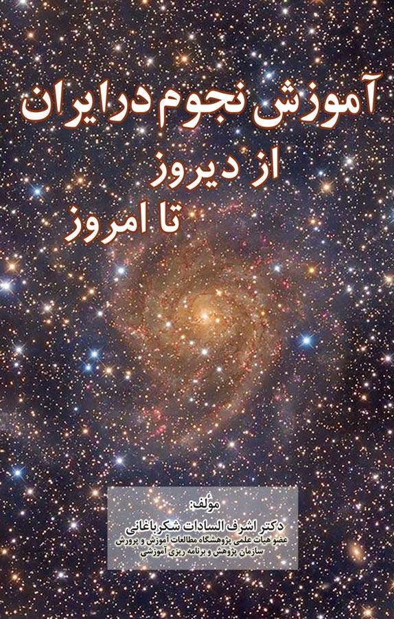 کتاب آموزش نجوم در ایران از دیروز تا امروز