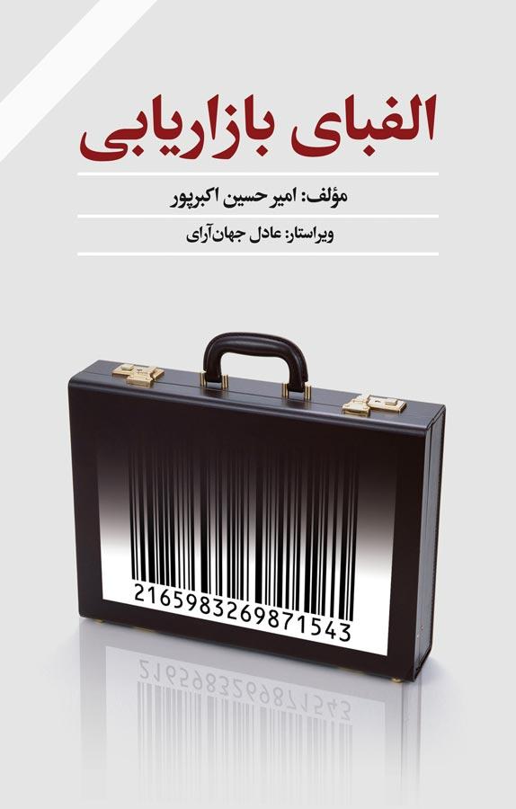 کتاب الفبای بازاریابی