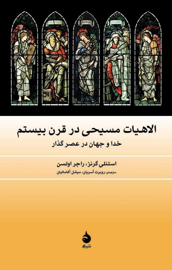 کتاب الاهیات مسیحی در قرن بیستم