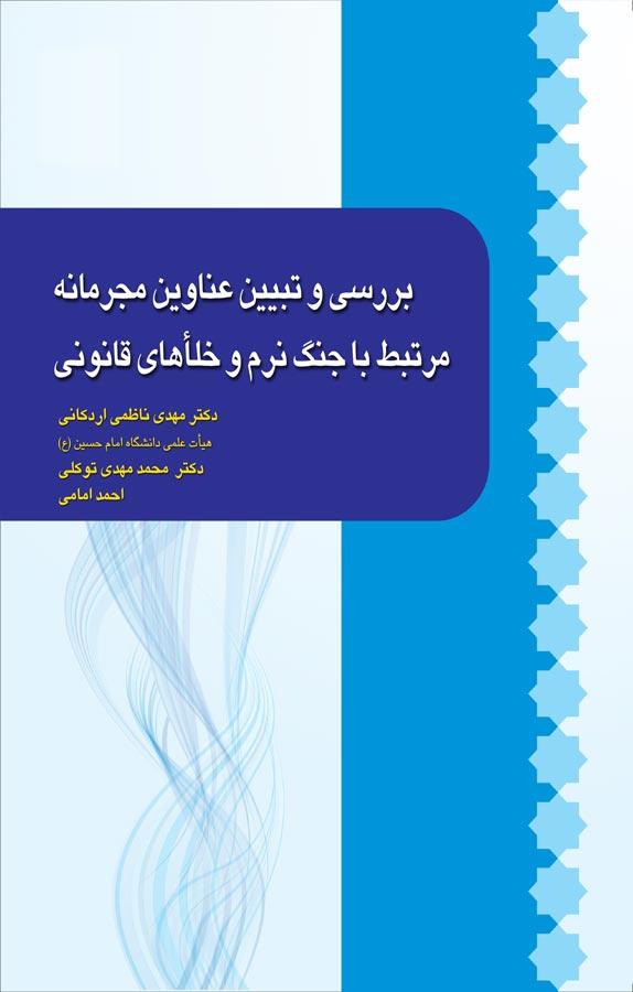 کتاب بررسی و تبیین عناوین مجرمانه مرتبط با جنگ نرم و خلاهای قانونی