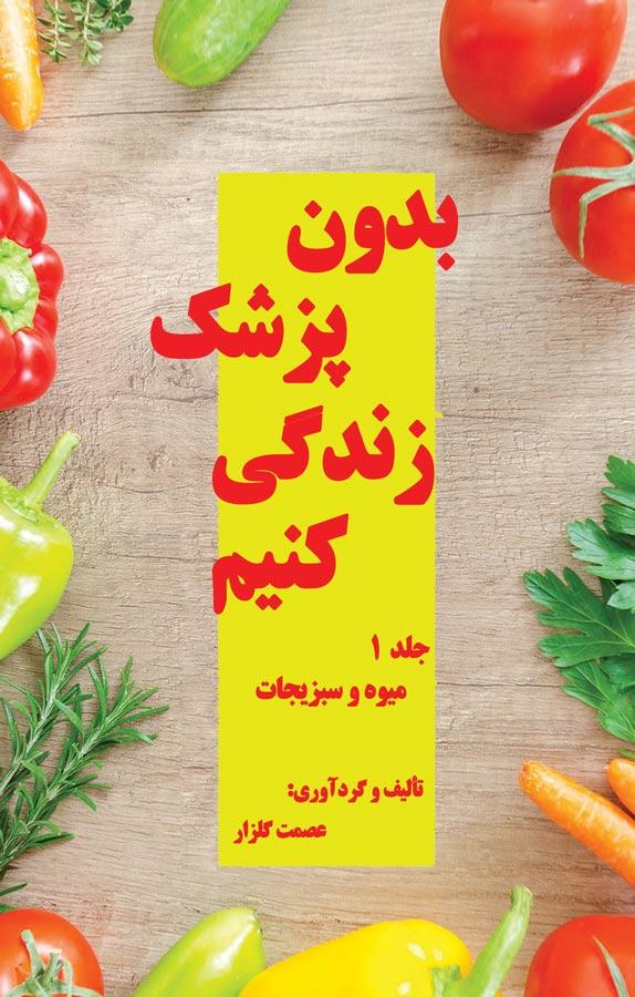بدون پزشک زندگی کنیم : جلد۱- میوه و سبزیجات