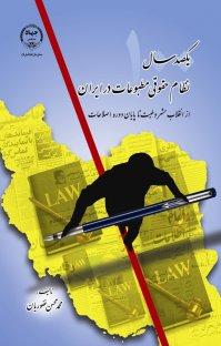 يكصد سال نظام حقوقی مطبوعات در ايران: از انقلاب مشروطيت تا پايان دوره اصلاحات (۱۳۸۵ - ۱۲۸۵)