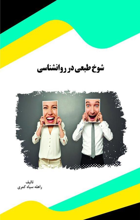 کتاب شوخ طبعی در روانشناسی