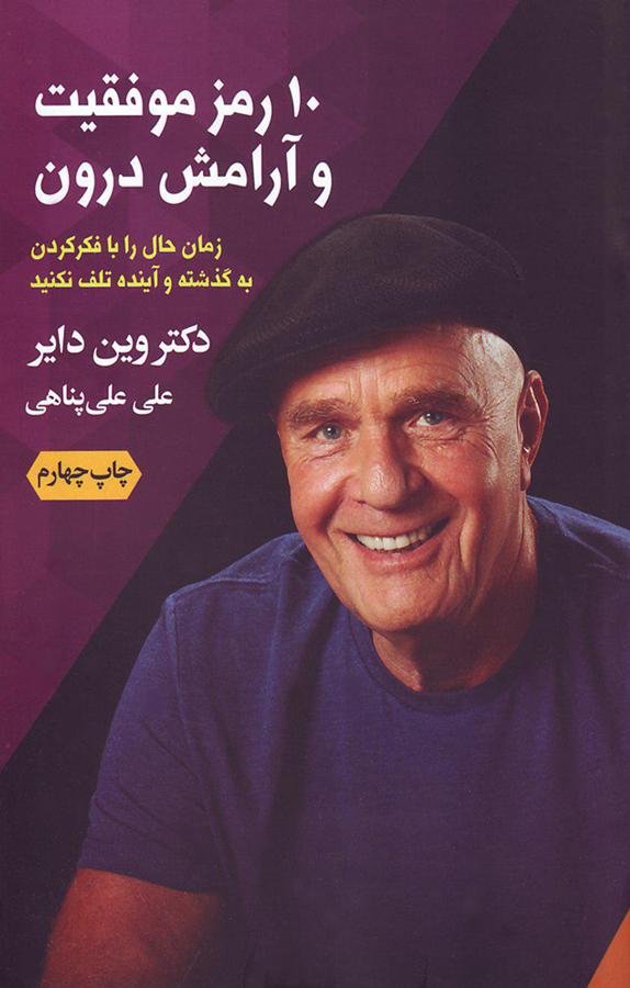 کتاب ۱۰   رمز موفقیت و آرامش درون