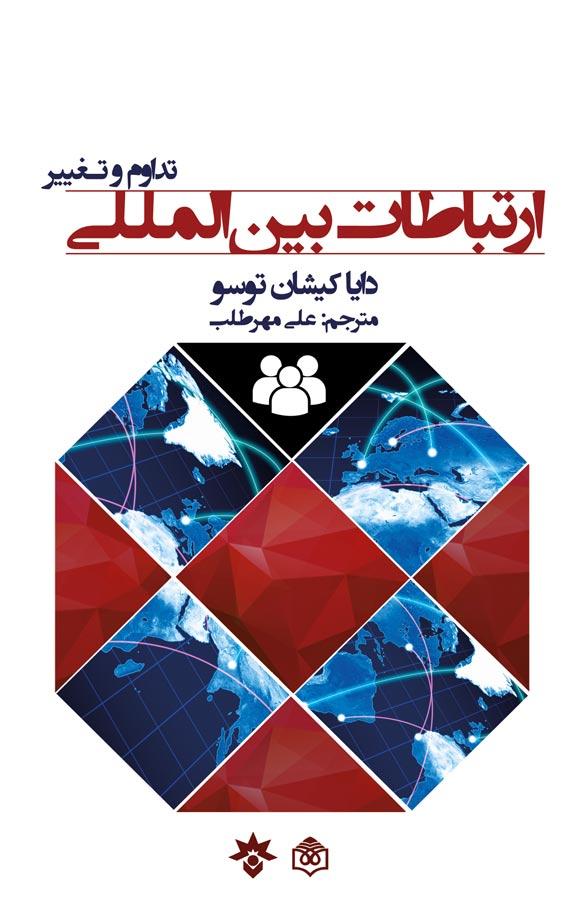 کتاب ارتباطات بینالمللی