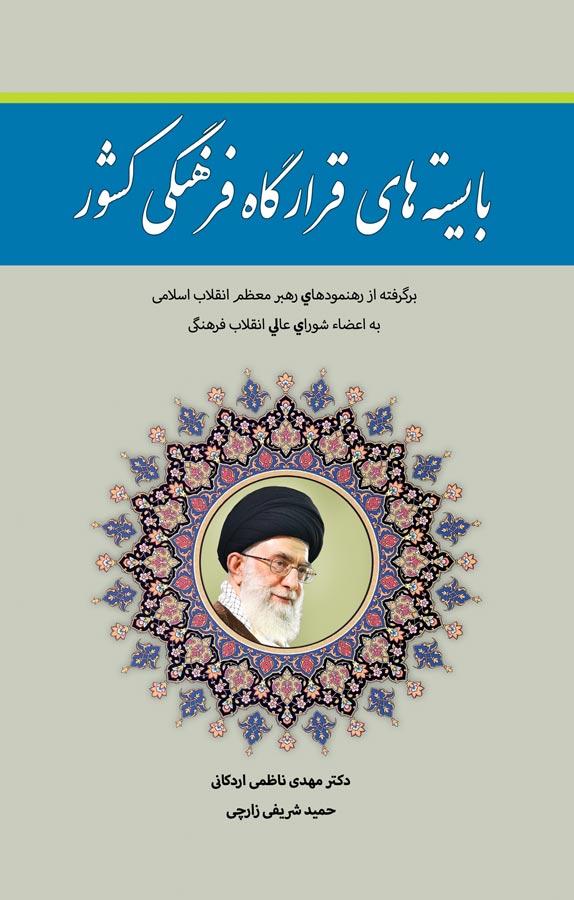 کتاب بایستههای قرارگاه فرهنگی کشور