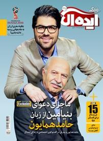 مجله زندگی ایدهآل- شماره ۲۴۵
