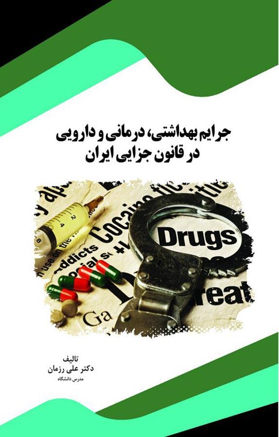 جرایم بهداشتی، درمانی و دارویی در قانون جزایی ایران