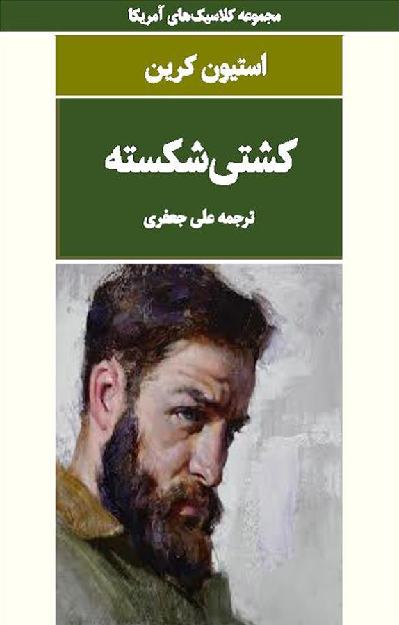 کتاب کشتیشکسته