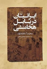 ایرانیان در بابل هخامنشی (نسخه PDF)