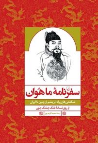 سفرنامه ما هوان: شگفتیهای راه ابریشم از چین تا ایران، از روی نسخه فنگ چئنگ-چون (نسخه PDF)
