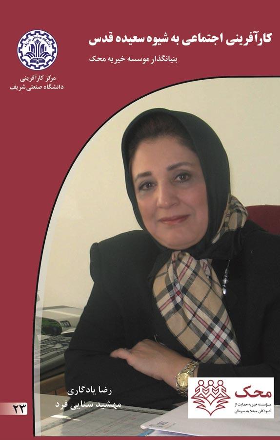 کتاب کارآفرینی اجتماعی به شیوه سعیده قدس