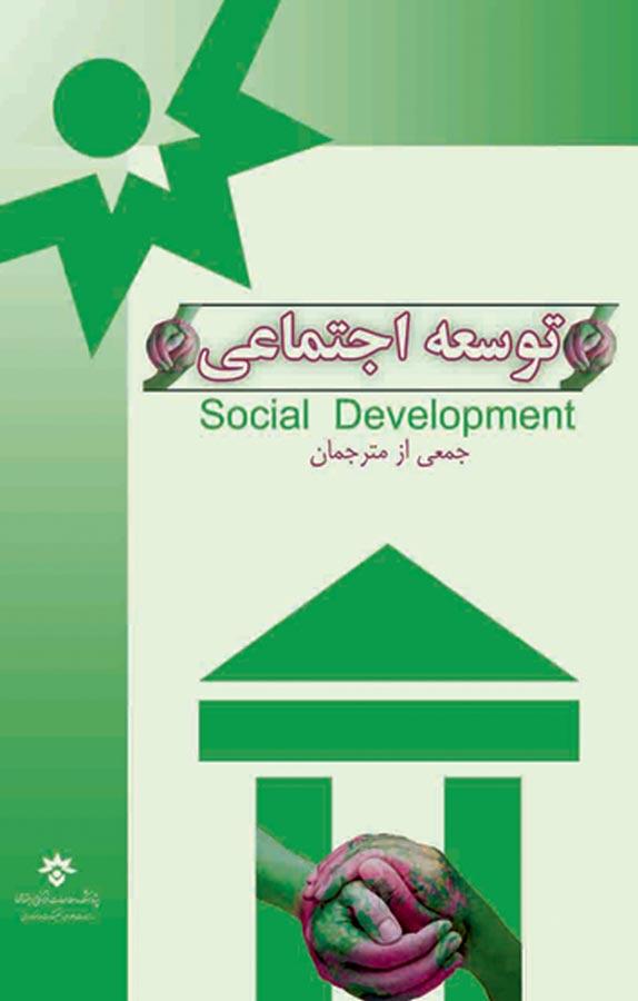 کتاب توسعه اجتماعی