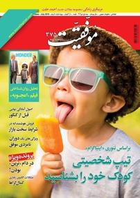 مجله دوهفتهنامه موفقیت – شماره ۳۷۵