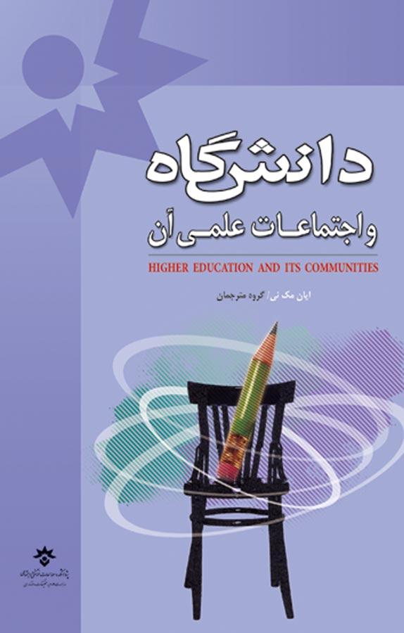 کتاب دانشگاه و اجتماعات علمی آن