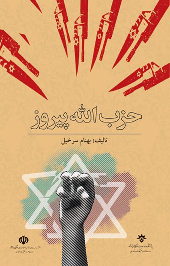 کتاب حزبالله پیروز
