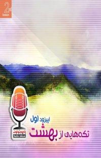 پادکست رادیو جولون؛ فصل دوم-اپیزود اول