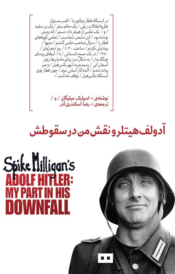 کتاب آدولف هیتلر و نقش من در سقوطش