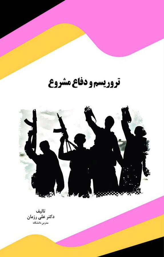 کتاب تروریسم و دفاع مشروع
