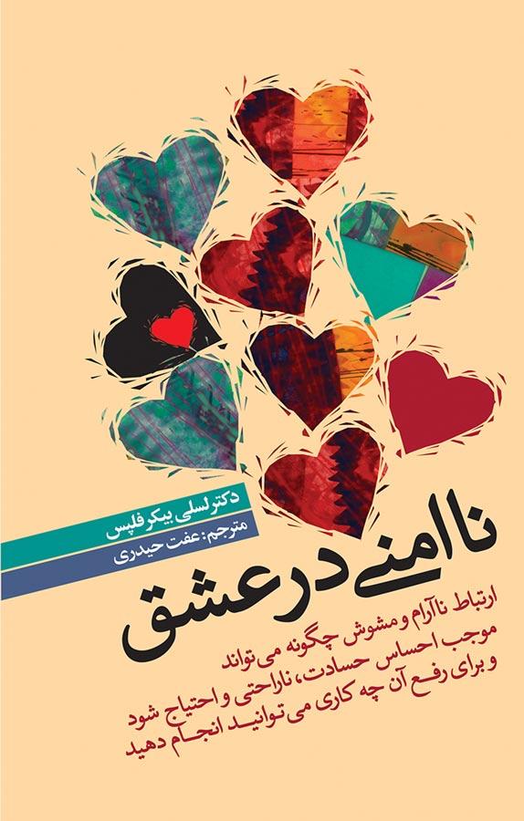 کتاب ناامنی در عشق
