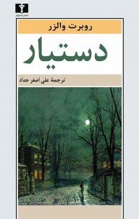 کتاب دستیار