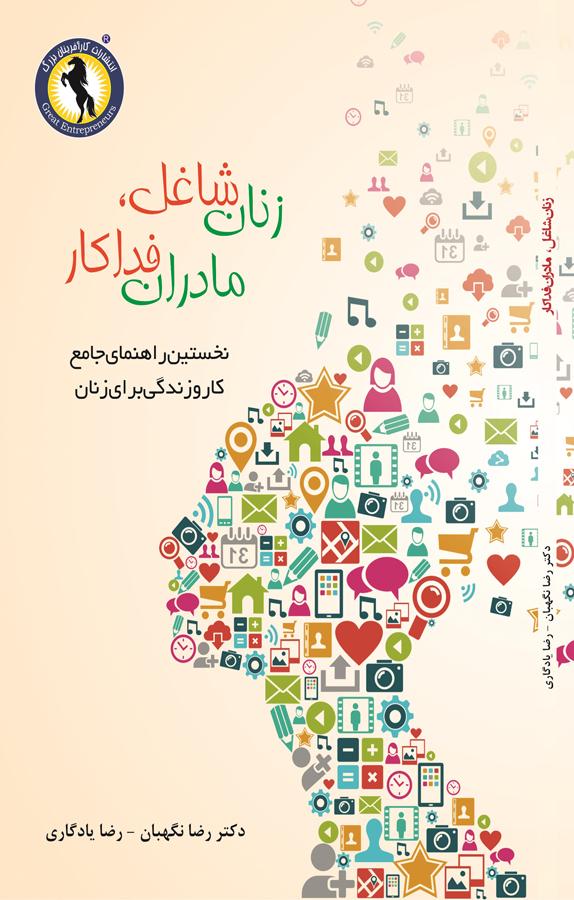 کتاب زنان شاغل، مادران فداکار