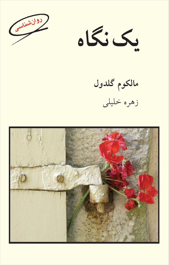 کتاب یک نگاه