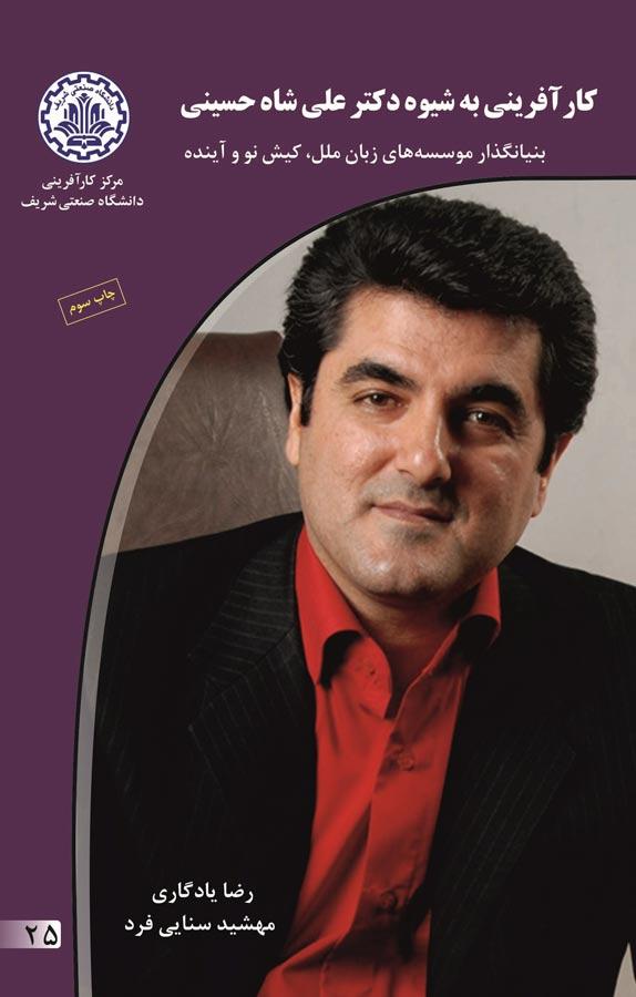 کتاب كارآفرينی به شيوه دكتر علی شاهحسينی