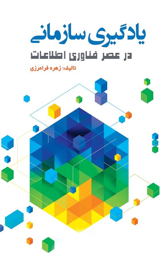کتاب یادگیری سازمانی در عصر فناوری اطلاعات