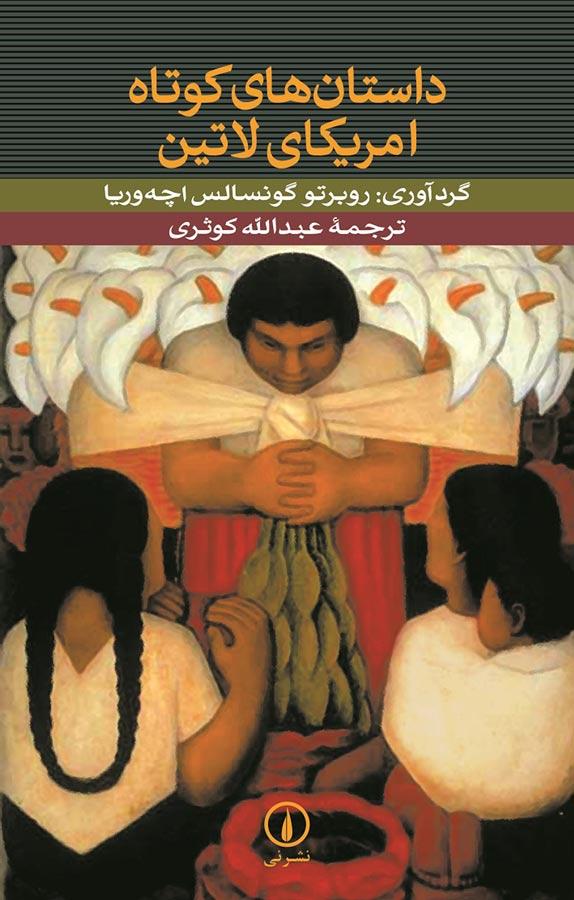کتاب داستانهای کوتاه امریکای لاتین