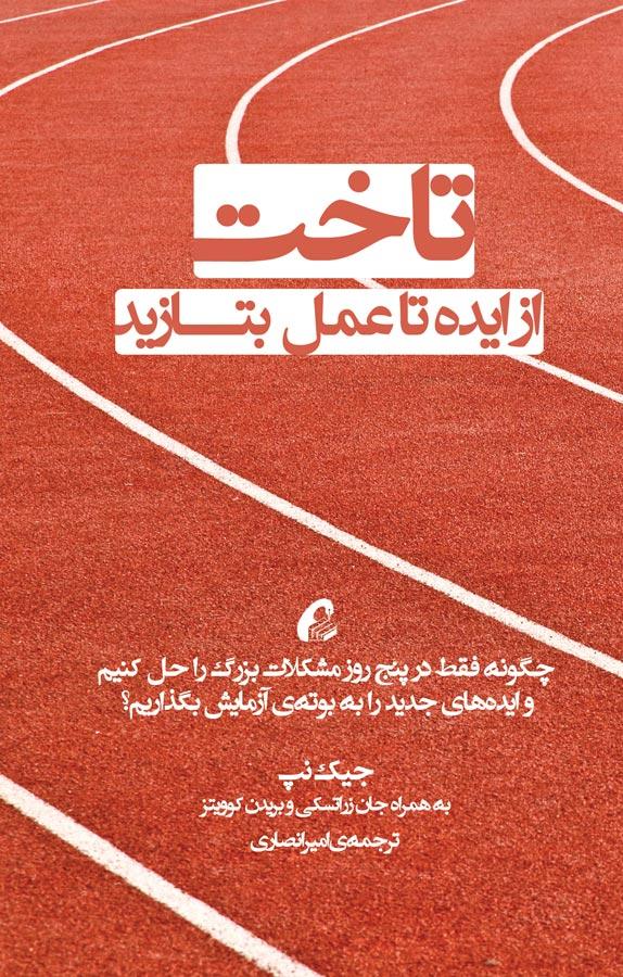 کتاب تاخت