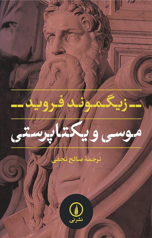کتاب موسی و یکتاپرستی