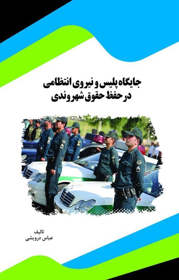 جایگاه پلیس و نیروی انتظامی در حفظ حقوق شهروندی