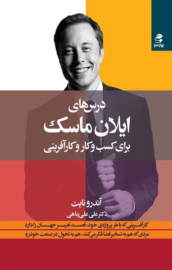 کتاب درسهای ایلان ماسک برای کسب و کار، موفقیت و کارآفرینی