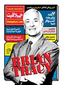 مجله پنجره خلاقیت شماره ۱۳۳
