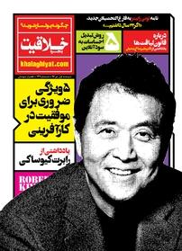 مجله پنجره خلاقیت شماره ۱۳۴