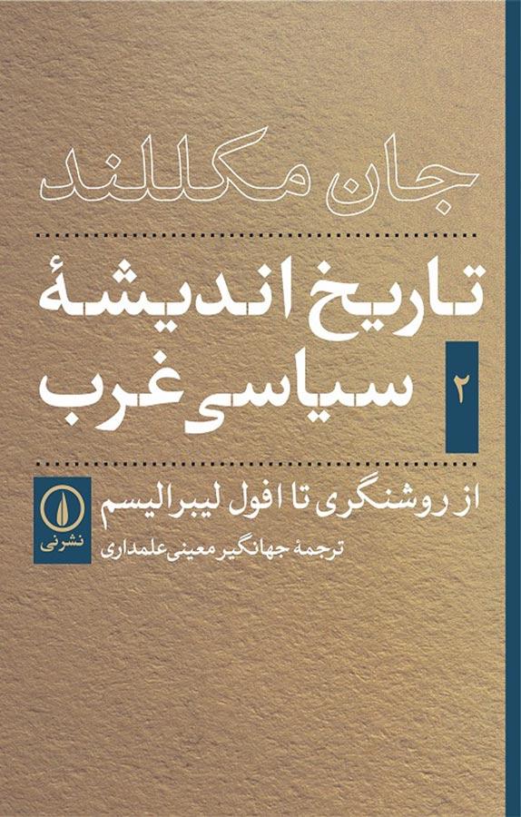 کتاب تاریخ اندیشۀ سیاسی غرب