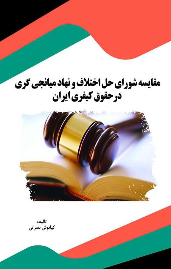 کتاب مقایسه شورای حل اختلاف و نهاد میانجی گری درحقوق کیفری ایران