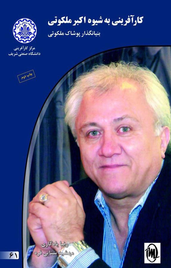 کتاب کارآفرینی به شیوه اکبر ملکوتی