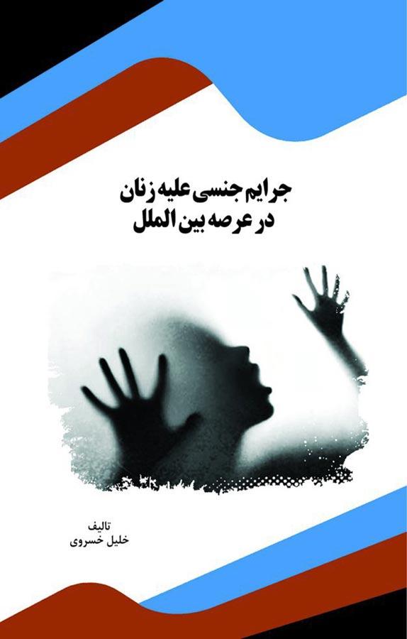 کتاب جرایم جنسی علیه زنان در عرصه بینالملل