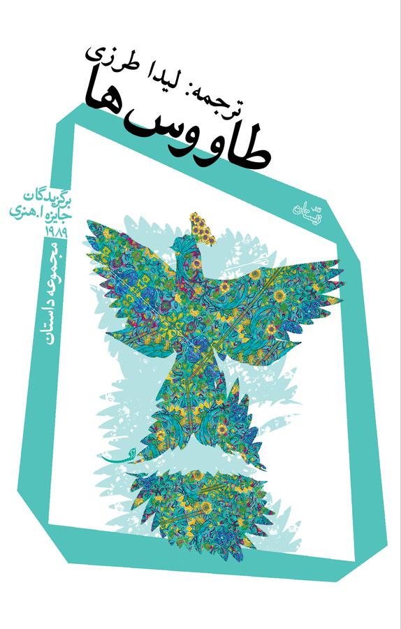 کتاب طاووسها